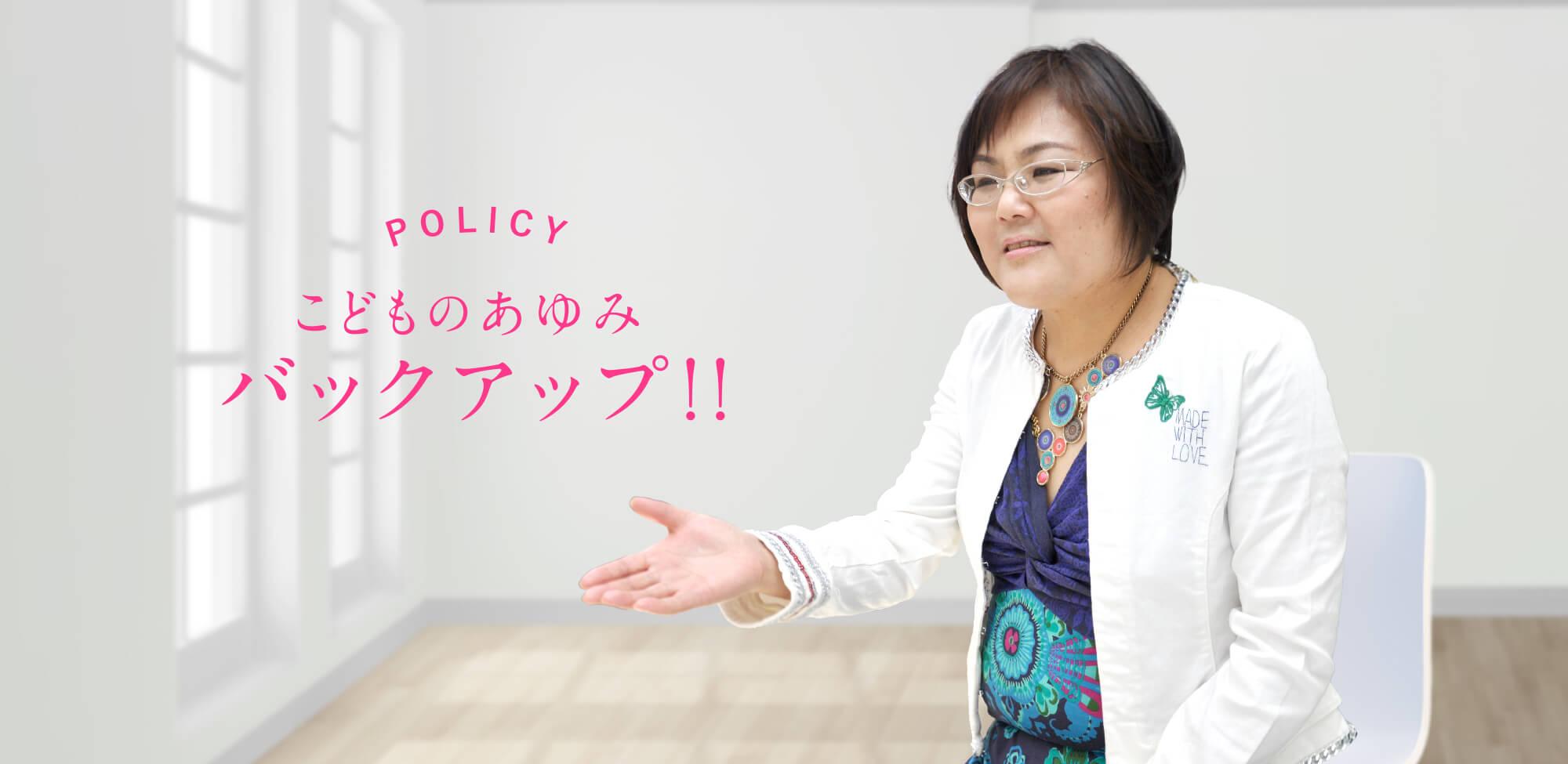 POLICY こどものあゆみバックアップ!!